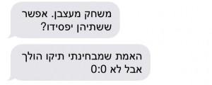 SMS-Argentina-Iran